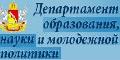 Официальный портал департамента образования, науки и молодёжной политики Воронежской области