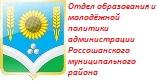 Отдел образования и молодёжной политики администрации Россошанского муниципального района Воронежской области;